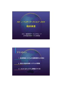 7.臨床検査 - IHE-J