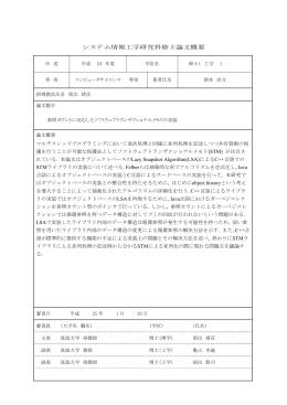 システム情報工学研究科修士論文概要 - 筑波大学大学院 システム情報