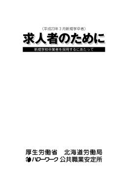 求人者のために - 北海道労働局