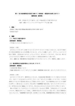 議事要旨 - 横浜市