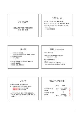 メディア工学 スケジュール 第一回 情報 Information