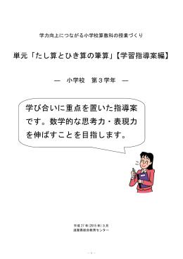 【学習指導案編】[PDF文書]