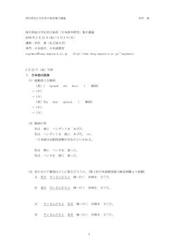 1 南台科技大学応用日語系 - 国際言語文化研究科
