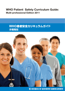 WHO Patient Safety Curriculum Guide