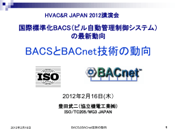 BACSとBACnet技術の動向