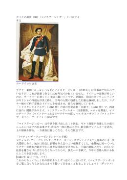 オペラの風景(32)「マイスタージンガー」とパロデイ 本文 ルードイッヒ 2 世