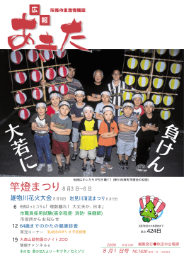 全ページ - 秋田市