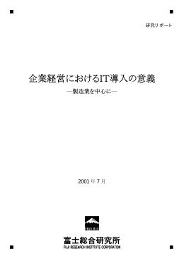 全文(PDF/256KB)