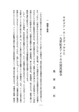 一九世紀末アメリカの国民統合 - 奈良教育大学学術リポジトリ
