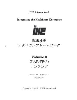 臨床検査 テクニカルフレームワーク Volume 3 (LAB TF