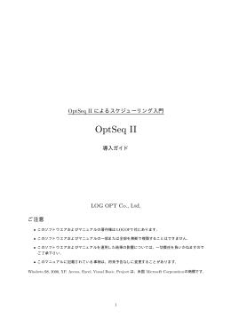 OptSeq II によるスケジューリング入門(導入ガイド)