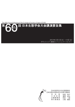 PDF版 - 日本生態学会
