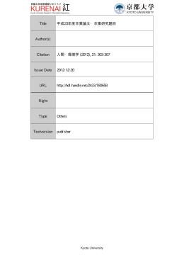 Page 1 Page 2 瀬戸 口 303 平成23 年度卒業論文 ・ 卒業研究題目