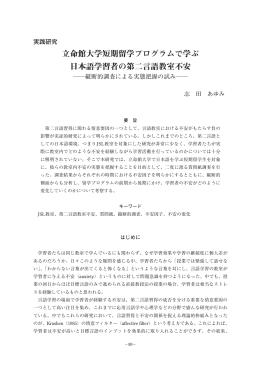 立命館大学短期留学プログラムで学ぶ 日本語学習者の第二言語教室不安