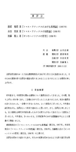 書 評 会 渡部 菊郎著『トマス ・ アクイナスにおける真理論.1