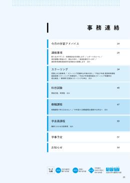 事 務 連 絡 - 武蔵野美術大学通信教育課程