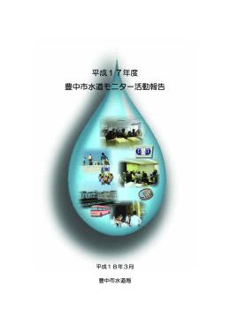 水道モニター活動報告書(PDF 211KB