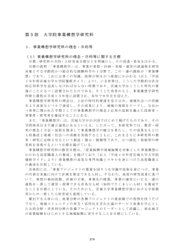 第5部 事業構想学研究科(PDF:89KB)