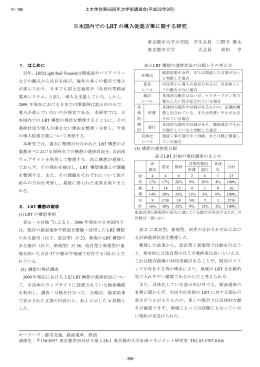 日本国内での LRT の導入促進方策に関する研究