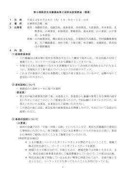 議事概要 (PDF:256KB)