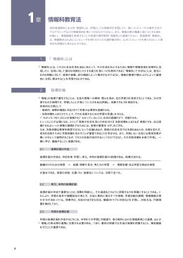 1. 「情報科」とは 2. 指導計画 - 情報コミュニケーション教育研究会(ICTE)