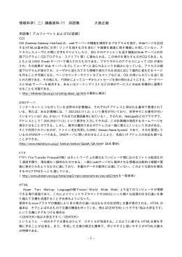 情報科学(二)講義資料-11 用語集 大島正毅 - 1 -