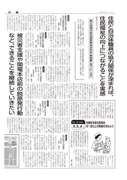 第2〜3面 - 大阪府関係職員労働組合Blog