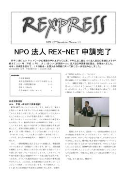 ニュースレター REXPRESS Vol.1-3
