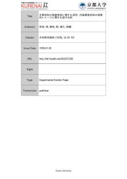 Page 1 Page 2 資 料 (N。TE) 木質材料の視覚特性に関する研究 ープ