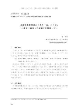 日本語教育文法から見た - 国際言語文化研究科