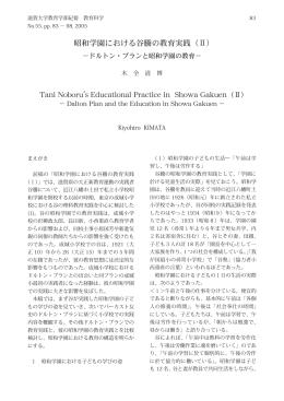昭和学園における谷騰の教育実践(Ⅱ)