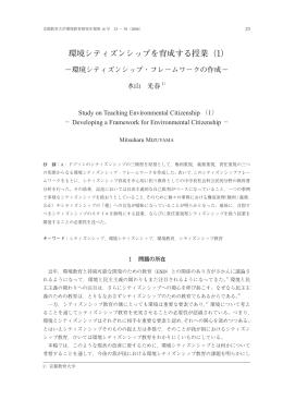環境シティズンシップを育成する授業 - 京都教育大学環境教育実践センター