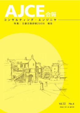 全文(PDF1.7MB) - (公社)日本コンサルティング・エンジニア協会