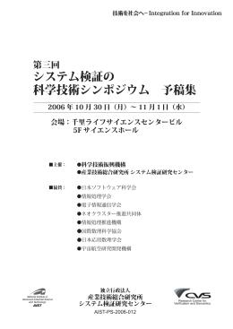 PDF全編 - システム検証研究センター