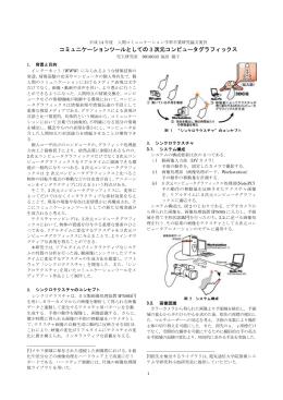 コミュニケーションツールとしての 3 次元コンピュータグラフィックス