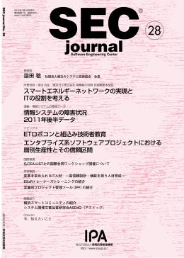 SEC journal - IPA 独立行政法人 情報処理推進機構