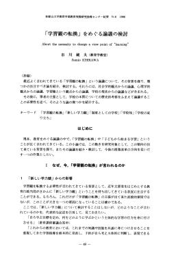 「学習観の転換」をめぐる論議の検討 - 和歌山大学教育学部 附属教育