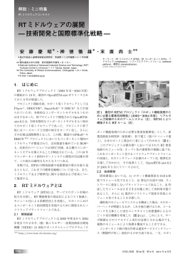 RTミドルウェアの展開 —技術開発と国際標準化戦略— - OpenRTM-aist
