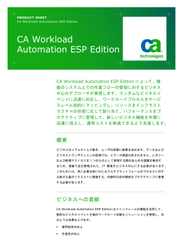 CA Workload Automation ESP Edition