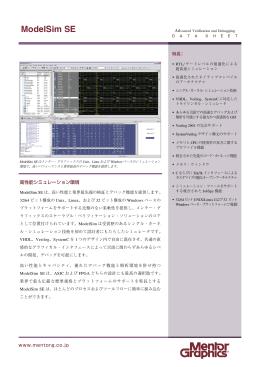 ModelSim SE - メンター・グラフィックス・ジャパン