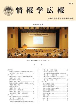 第 8 号 - 京都大学大学院情報学研究科