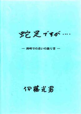 岡崎時代に書かれた文章その1 - TB研 理論生物化学物理研究室