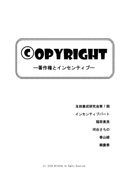 COPYRIGHT-著作権とインセンティブ