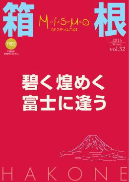 碧く煌めく 富士に逢う - 新百合ヶ丘 ミスモ net