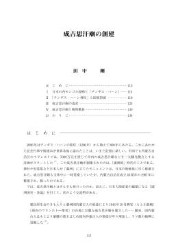 成吉思汗廟の創建 - 京都大学人文科学研究所