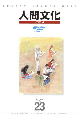 人間文化 第23号 2008年