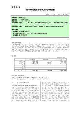 様式 C-19 科学研究費補助金研究成果報告書