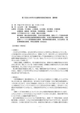 第 3 回北九州市文化振興計画改訂検討会 議事録