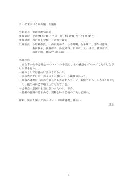 第5回 議事録(PDF:205KB)