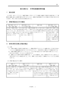 第9節の2 中学校保健体育科編